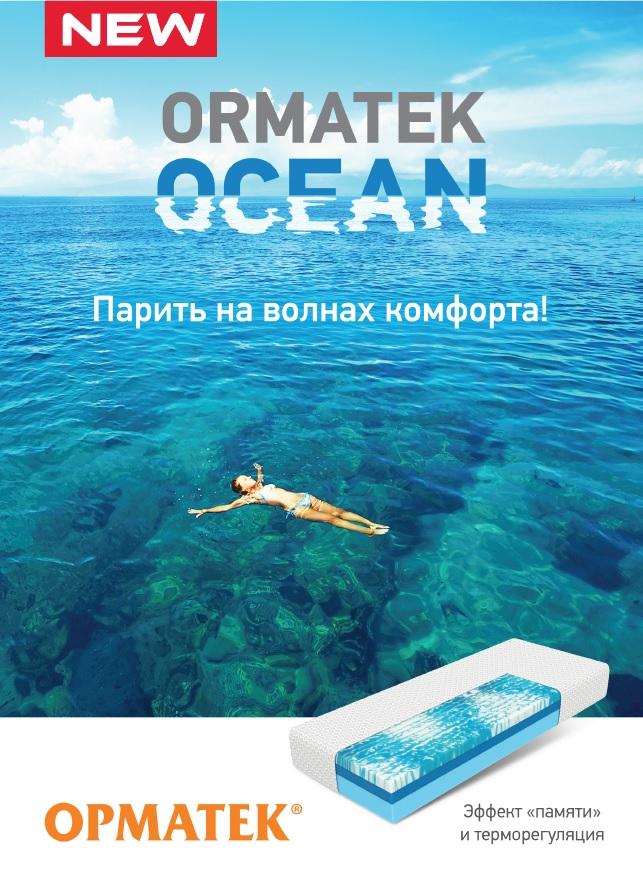 ormatek_ocean1