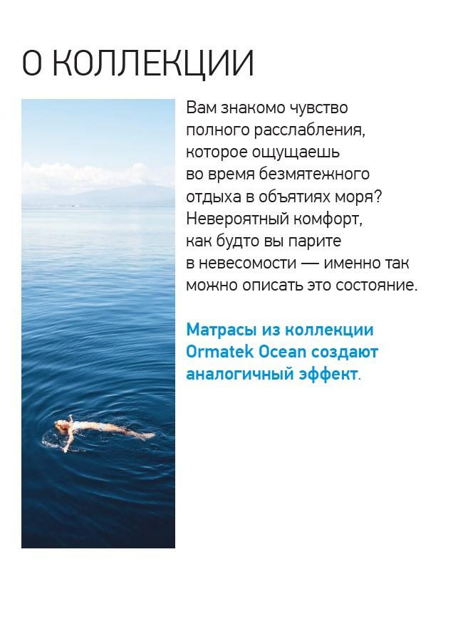 ormatek_ocean2